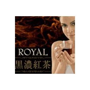 ロイヤル黒濃紅茶(こくのうこうちゃ) - 拡大画像