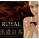 ロイヤル黒濃紅茶(こくのうこうちゃ) - 縮小画像1