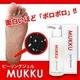 MUKKU(ムック) ピーリングジェル - 縮小画像1