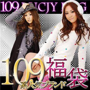 109系ブランド福袋 Mサイズ - 拡大画像