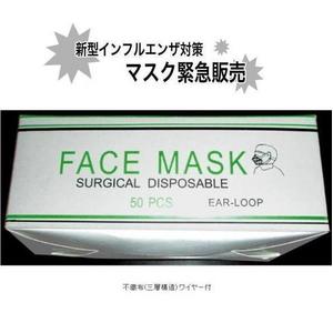 インフルエンザ防御セット(マスク100枚、抗菌ティッシュ、抗ウィルス液) スペシャルセット - 拡大画像