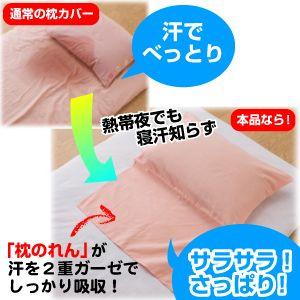 ズレない 汗かきガーゼの枕カバーピンク・ブルー2色組 - 拡大画像