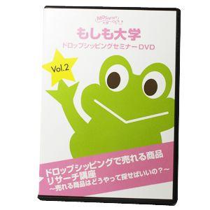 【もしも大学 ドロップシッピングセミナー限定DVD ver.2】(Vol.2)「ドロップシッピングで売れる商品リサーチ講座 - 売れる商品はどうやって探せばいいの?」 - 拡大画像