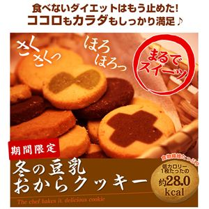 冬の豆乳おからクッキー 250g×4袋 - 拡大画像