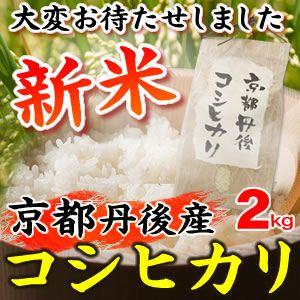 平成23年産・新米 京都丹後産コシヒカリ 2kg - 拡大画像