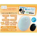 USB/AC充電 電子カイロ エコほっか PB-HH03 ブラック