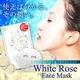 ホワイトローズ フェイスマスク(30枚入) - 縮小画像1