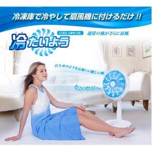 冷蔵庫で冷やして扇風機に付けるだけ!冷たいよう ブルー - 拡大画像