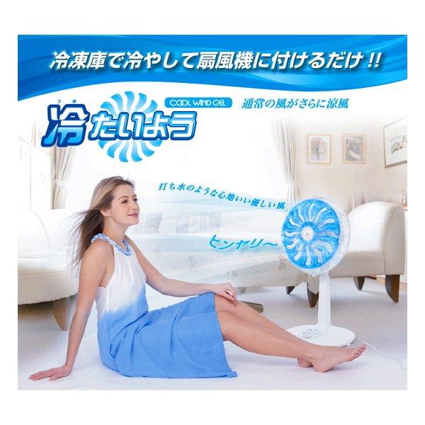 冷蔵庫で冷やして扇風機に付けるだけ!冷たいよう ブルー