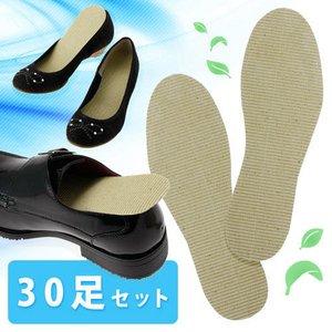 使い捨てペーパーインソール(靴の中敷き)30足セット 紙製【日本製】 - 拡大画像