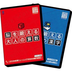 脳を鍛える 大人の漢字&大人の算数 脳トレセット - 拡大画像
