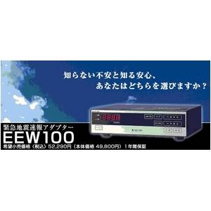 緊急地震速報アダプター EEW100 - 拡大画像