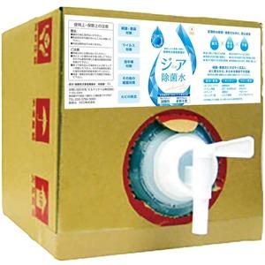 弱酸性 次亜塩素酸水 【ジア除菌水】 (200ppm) 10L 詰替え用キューブ - 拡大画像