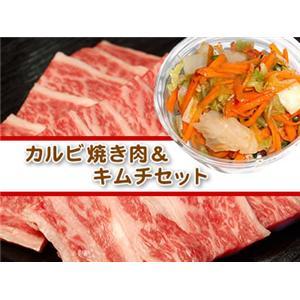 松阪牛カルビ焼肉&キムチセット(3-4人前) - 拡大画像