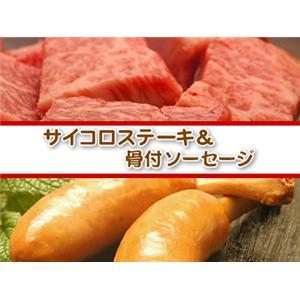 松阪牛ロースサイコロステーキ&骨付きソーセージ(6-8人前) - 拡大画像