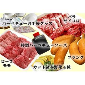 ばんざいシリーズ 松阪牛お手軽バーベキューセットDX SP(18-20人前) - 拡大画像