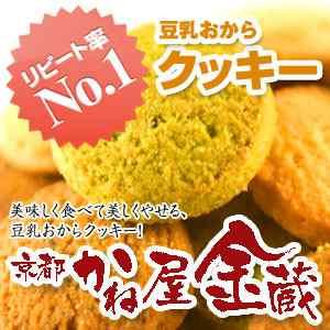 京都宇治「かね屋金蔵」豆乳おからクッキー(プレーン&黒糖&抹茶) - 拡大画像
