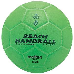 モルテン(Molten) ビーチハンドボール2号球(グリーン) BH2G - 拡大画像