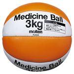モルテン(Molten) メディシンボール メディシン PLD3000