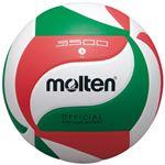 【モルテン Molten】 バレーボール 【5号球】 人工皮革 高耐久性 V5M3500 〔運動 スポーツ用品〕