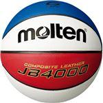 【モルテン Molten】 バスケットボール 【6号球】 人工皮革 JB4000コンビ B6C4000C 〔運動 スポーツ用品〕