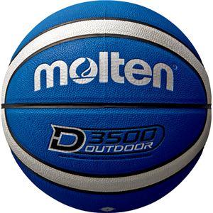 モルテン(Molten) アウトドアバスケットボール7号球(ブルー×シルバー) B7D3500BS - 拡大画像
