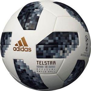 adidas(アディダス) ワールドカップ2018 試合球 テルスター18 5号球 AF5300 - 拡大画像