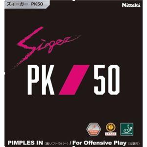 Nittaku(ニッタク) テンション裏ソフトラバー SIEGER PK50 ズィーガー PK50ブラックTA(特厚) - 拡大画像