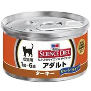 【ペット用】サイエンスダイエット アダルト ターキー 缶詰 成猫用 85g - 拡大画像