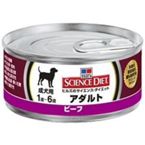 【ペット用】サイエンスダイエット アダルト ビーフ 缶詰 成犬用 165g - 拡大画像