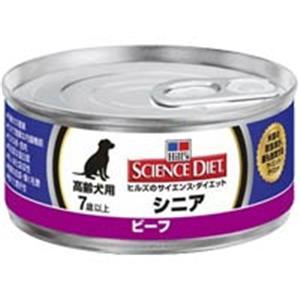 【ペット用】サイエンスダイエット シニア ビーフ 缶詰 高齢犬用 165g - 拡大画像