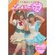 DVD メイドの掟〜愛されるメイドになるための第1章〜 - 縮小画像1