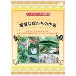 KIDSいろんな生き物DVD4本セット+オマケ付!