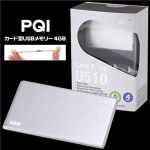 PQI カード型USBメモリー 4GB U510 - 拡大画像
