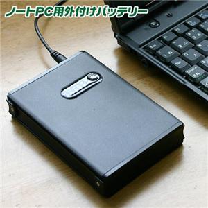 ノートPC用外付けバッテリーMBBOOKN - 拡大画像
