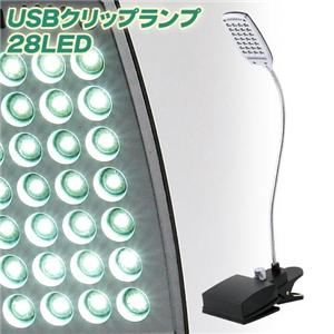 USBクリップランプ 28LED UCL-28LED - 拡大画像