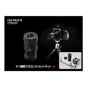 GREENHOUSE カメラ付き携帯電話用望遠レンズキット GH-ML8-K(ブラック) - 拡大画像
