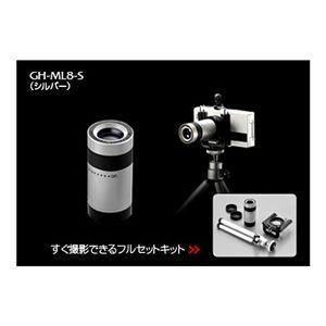 GREENHOUSE カメラ付き携帯電話用望遠レンズキット GH-ML8-S(シルバー) - 拡大画像