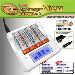 単3/単4対応 急速充電器セット My Charger View - 拡大画像