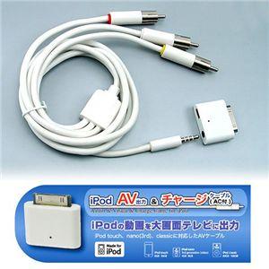 iPod AV出力&チャージケーブル(AC付) - 拡大画像