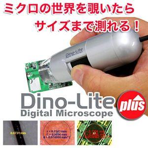 デジタルマイクロスコープ Dino-Lite Plus - 拡大画像