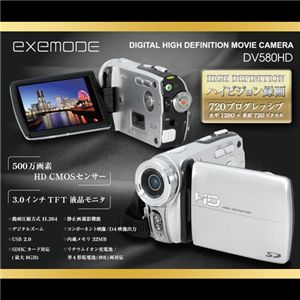 exemode デジタルハイビジョンムービーカメラ DV580HD - 拡大画像