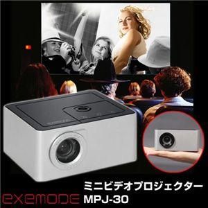exemode ミニビデオプロジェクター MPJ-30 - 拡大画像