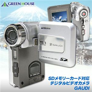 GREENHOUSE SDメモリーカード対応デジタルビデオカメラ GAUDI - 拡大画像