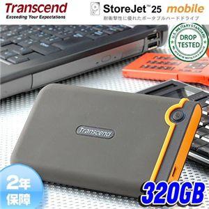 Transcend ポータブルHDD アンチショック 320GB - 拡大画像