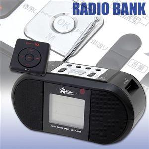 ラジオバンク×MP3プレーヤー×SDカードセット - 拡大画像