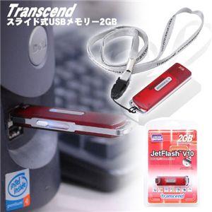 Transcend スライド式USBメモリー 2GB  TS2GJFV10 - 拡大画像