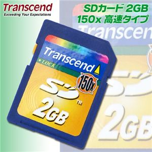 Transcend SDカード2GB ×150 高速タイプ - 拡大画像