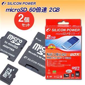 SILICON POWER microSD 60倍速 2GB×2個セット - 拡大画像