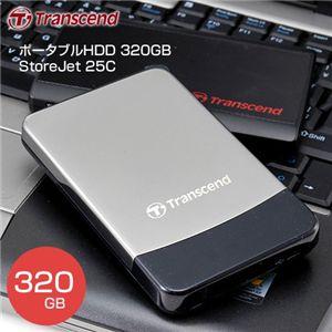 Transcend ポータブルHDD 320GB StoreJet 25C - 拡大画像